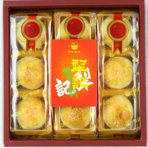 《犂記餅店》紅豆蛋黄酥−9入 (アズキエッグ・ケーキ)《台湾 お土産》 rnet-servic