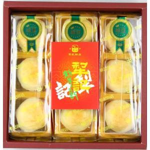 《犂記餅店》緑豆蛋黄酥−9入(緑豆エッグ・ケーキ)《台湾 お土産》 rnet-servic