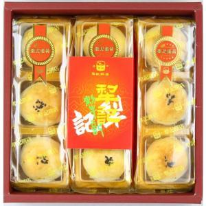 《犂記餅店》棗泥蛋黄酥−9入(ナツメエッグ・ケーキ)《台湾 お土産》 rnet-servic