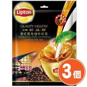 《立頓》 絶品醇港式鴛鴦珈琲乳茶(16入/袋)×3(台湾リプトン−香港スタイル・コーヒーミルクティー)《台湾 お土産》|rnet-servic