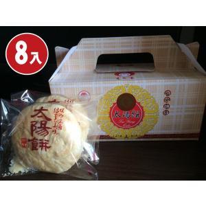 《美而香餅行》太陽餅(8入)(タイヤンピン) 《台湾 お土産》|rnet-servic