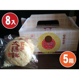 《美而香餅行》太陽餅(8入)(タイヤンピン)×5箱 《台湾 お土産》(▼3,000円値引)|rnet-servic