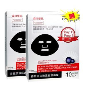 《森田薬粧》 白金黒珍珠透白黒面膜 [10入]×2箱 (プラチナ黒真珠ホワイトニング・ブラック・フェイスパックマスク) 《台湾 お土産》|rnet-servic