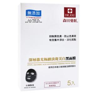 《森田薬粧》 DR.JOU深層激光極緻淡斑美白黒面膜 [5入]×2箱 (レーザーエクストリーム・ブラック・フェイスパックマスク) 《台湾 お土産》|rnet-servic
