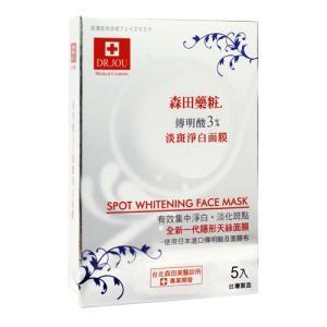 《森田薬粧》傳明酸3%淡斑淨白面膜 [5入] (トラネキサム酸3%ブレミッシュホワイトニング・フェイスパックマスク) 《台湾 お土産》 rnet-servic