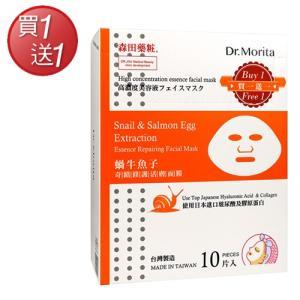 《森田薬粧》蝸牛魚子奇蹟修護活膚面膜 [10入] ×2箱(カタツムリのキャビア・フェイスパックマスク) 《台湾 お土産》|rnet-servic