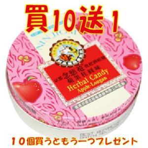 《京都念慈菴》 枇杷潤喉糖(蘋果桂圓味)(のど飴 りんご龍ガン味) 60g 《台湾 お土産》|rnet-servic