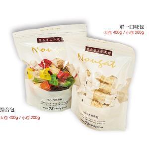《前山手工》牛軋餅-綜合口味(500g)(ミックス・ミルクヌガー)  《台湾 お土産》|rnet-servic
