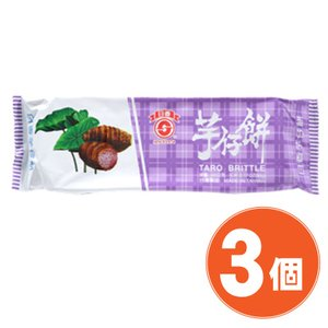 《日香》 芋仔餅 90g (タロイモ・クラッカー) 《台湾 お取り寄せ土産》×3個  《台湾 お土産》(▼880円値引)|rnet-servic