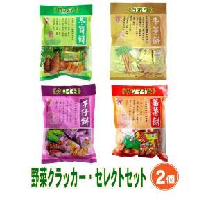 ■ 台湾人気野菜クラッカー ■ お忙しい朝の朝食に・・・ ■ この商品はご注文後のお取り寄せとなりま...