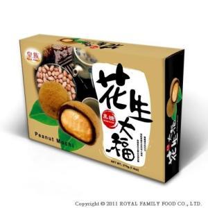 《皇族》 黒糖/花生大福/6入(黒糖ピーナッツ大福)  《台湾 お土産》|rnet-servic