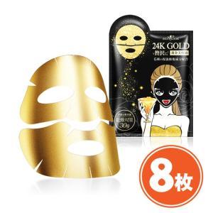 《SEXYLOOK》 黄金超導保濕修護黒面膜(ゴールドスーパーコンダクティング・ムイスチャライジング・ブラックマスク)×8枚 《台湾 お土産》(▼1,800円値引)|rnet-servic