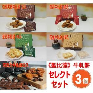 《聖比徳》牛軋餅 ×3個 セルフ・セレクトセット  《台湾 お土産》(▼2,200円値引)|rnet-servic