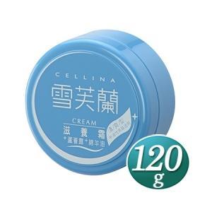 《盛香堂》  雪芙蘭 滋養霜-清爽型 120g (スキンクリーム・全身用-爽やかタイプ) 《台湾 お土産》|rnet-servic