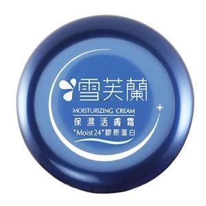 《盛香堂》  雪芙蘭 保濕活膚霜 55g (保湿クリーム) 《台湾 お土産》|rnet-servic