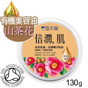 《盛香堂》  雪芙蘭 倍潤肌山茶花油《亮膚嫩白》乳霜130g (椿油ブライトニング美白ボディクリーム) 《台湾 お土産》|rnet-servic