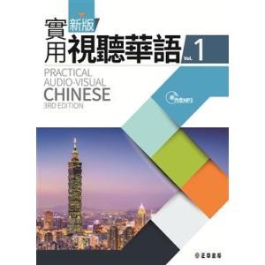 《国立台湾師範大学国語教学中心》新版実用視聴華語 1 (付録MP3)  《台湾 お土産》|rnet-servic