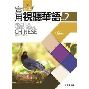 《国立台湾師範大学国語教学中心》新版実用視聴華語 2 (付録MP3)  《台湾 お土産》|rnet-servic