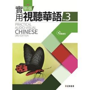 《国立台湾師範大学国語教学中心》新版実用視聴華語 3 (付録MP3)  《台湾 お土産》|rnet-servic