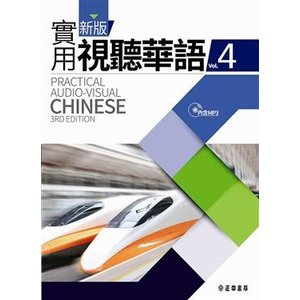 《国立台湾師範大学国語教学中心》新版実用視聴華語 4 (付録MP3)  《台湾 お土産》|rnet-servic