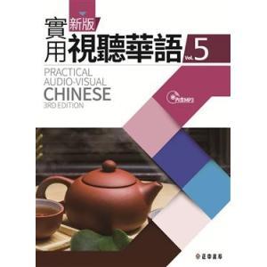 《国立台湾師範大学国語教学中心》新版実用視聴華語 5 (付録MP3)  《台湾 お土産》|rnet-servic