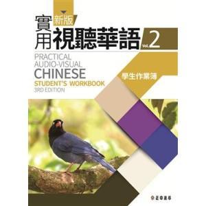 《国立台湾師範大学国語教学中心》新版実用視聴華語學生作業簿 2 問題集  《台湾 お土産》|rnet-servic