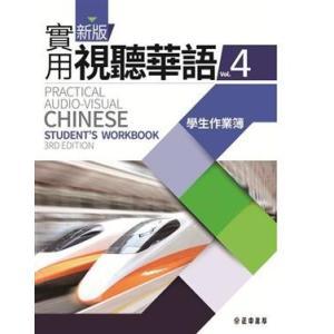 《国立台湾師範大学国語教学中心》新版実用視聴華語學生作業簿 4 問題集  《台湾 お土産》|rnet-servic