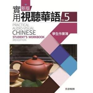 《国立台湾師範大学国語教学中心》新版実用視聴華語學生作業簿 5 問題集  《台湾 お土産》|rnet-servic