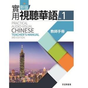 《国立台湾師範大学国語教学中心》新版実用視聴華語教師手冊 1 教師用虎の巻  《台湾 お土産》|rnet-servic