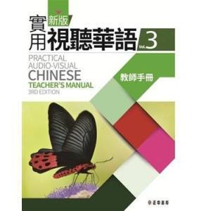 《国立台湾師範大学国語教学中心》新版実用視聴華語教師手冊 3 教師用虎の巻  《台湾 お土産》|rnet-servic