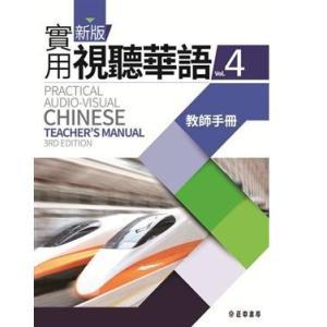 《国立台湾師範大学国語教学中心》新版実用視聴華語教師手冊 4 教師用虎の巻  《台湾 お土産》|rnet-servic