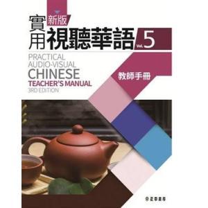 《国立台湾師範大学国語教学中心》新版実用視聴華語教師手冊 5 教師用虎の巻  《台湾 お土産》|rnet-servic