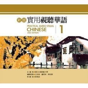 《国立台湾師範大学国語教学中心》新版実用視聴華語 1 DVD  《台湾 お土産》|rnet-servic