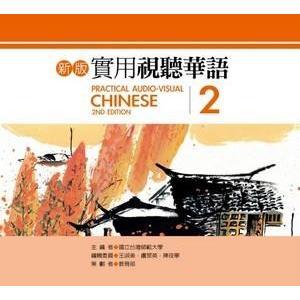 《国立台湾師範大学国語教学中心》新版実用視聴華語 2  DVD  《台湾 お土産》|rnet-servic