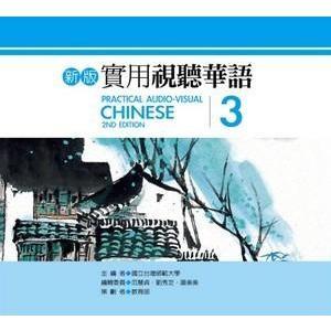 《国立台湾師範大学国語教学中心》新版実用視聴華語 3  DVD  《台湾 お土産》|rnet-servic