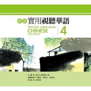 《国立台湾師範大学国語教学中心》新版実用視聴華語 4 DVD  《台湾 お土産》|rnet-servic