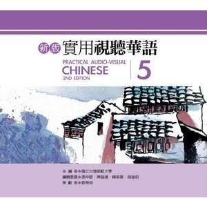 《国立台湾師範大学国語教学中心》新版実用視聴華語 5  DVD  《台湾 お土産》|rnet-servic