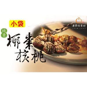 《唐果悦食坊》椰棗核桃-小包200g-ナツメ胡桃サンド  《台湾 お土産》