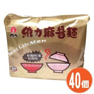 《維力》 麻醤麺  (85g×5袋 ) (台湾胡麻味噌混ぜそば・スープ付) ×8個(40袋) 《台湾B級グルメ お土産》(▼360円値引)|rnet-servic