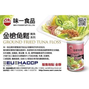 《味一》 金槍魚鬆(250g) マグロ・ツナ魚ローソン   《台湾 お土産》|rnet-servic