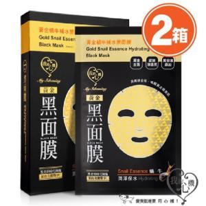 《我的心機》 黄金 2.0 蝸牛補水黒面膜(ゴールド・エスカルゴハイドラ・ブラックマスク) 5枚入り ×2個 《台湾 お土産》 rnet-servic