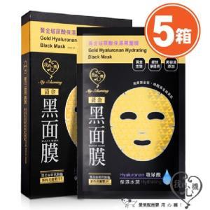 《我的心機》 黄金 2.0 玻尿酸保濕黒面膜(ゴールド・ヒアルロン酸・ブラックマスク) 5枚入り ×5個 《台湾 お土産》(▼600円値引)|rnet-servic