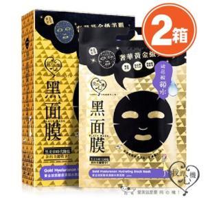 《我的心機》 黄金玻尿酸保濕鎖水黒面膜(ゴールドヒアルロン酸・ハイドラ・ブラックマスク) 5枚入り ×2個 《台湾 お土産》|rnet-servic