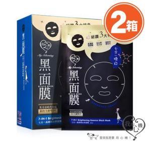 《我的心機》 七合一晶緻煥白黒面膜(7IN1・ブライトニングエッセンス・ブラックマスク) 8枚入り ×2個 《台湾 お土産》|rnet-servic