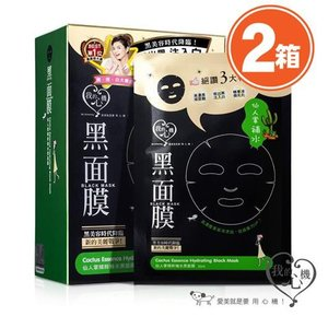 《我的心機》 仙人掌精粹補水黒面膜(サボテンエッセンス・ハイドレート・ブラックマスク) 8枚入り ×2個 《台湾 お土産》|rnet-servic