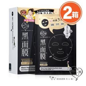 《我的心機》 黒珍珠絲光潤白黒面膜(黒真珠・シルケット・モイスチャー・ブラックマスク) 8枚入り ×2個 《台湾 お土産》|rnet-servic
