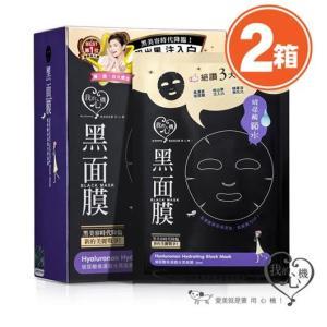 《我的心機》 玻尿酸保濕鎖水黒面膜(ヒアルロン酸・モイスチャライジング・ブラックマスク) 8枚入り ×2個 《台湾 お土産》|rnet-servic