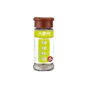 《小磨坊》 檸檬椒鹽 40g(レモン塩胡椒・レモンソルトペッパー)  《台湾 お土産》|rnet-servic