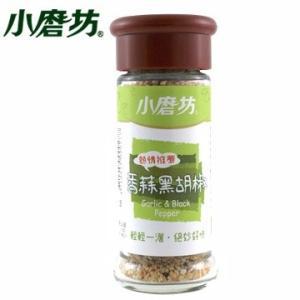 《小磨坊》 香蒜黒胡椒 32g(にんにく塩黒胡椒・ガーリックソルトブラックトペッパー)  《台湾 お土産》|rnet-servic