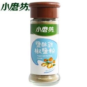 《小磨坊》 鹽酥鶏椒鹽粉 40g(フライドチキン用塩コショウ)  《台湾 お土産》|rnet-servic